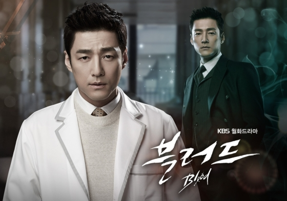 blood-ji-jin-hee-lee-jae-wook-vampire